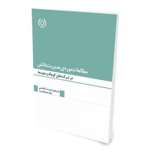 مدیریت دانش pdf