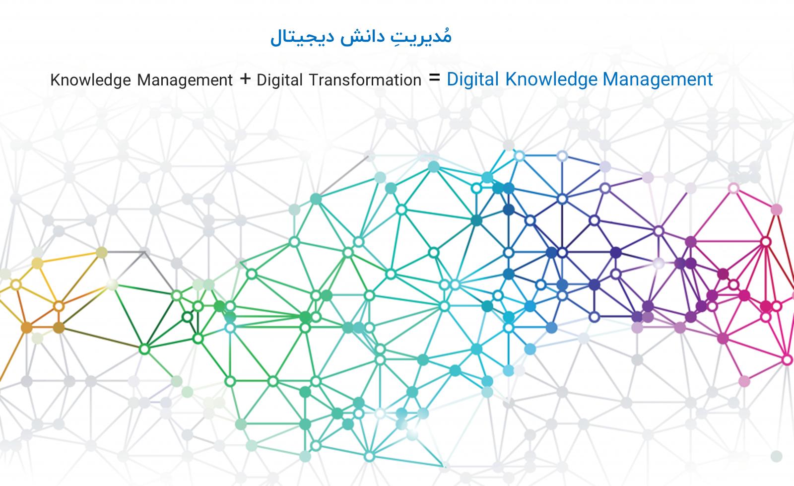 مدیریت دانش دیجیتال
